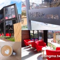 新北市美食 餐廳 咖啡、茶 ERC Cafe阿達阿永咖啡廳  (中和店) 照片