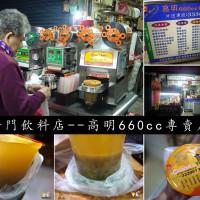 金門縣美食 攤販 冰品、飲品 高明660cc專賣店 照片