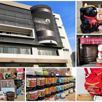 台中市休閒旅遊 景點 觀光工廠 台灣味噌釀造文化館 照片