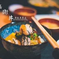 台南市美食 餐廳 異國料理 日式料理 兵衛丼どんぶり専門店 照片