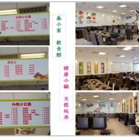 台中市美食 餐廳 火鍋 森小家 飲食館 照片