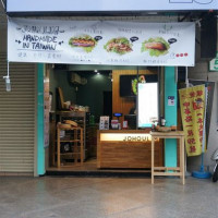 台北市美食 餐廳 飲料、甜品 飲料專賣店 90後 JoHouLim(台北西門店) 照片