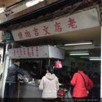 台北市美食 餐廳 中式料理 小吃 北投文吉肉焿 照片