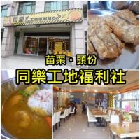 苗栗縣美食 餐廳 中式料理 中式料理其他 主題式餐飲-同樂工地福利站 照片