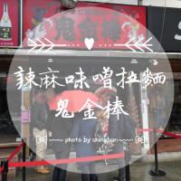 台北市美食 餐廳 異國料理 日式料理 辣麻味噌拉麵 鬼金棒 (中山店) 照片