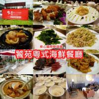 台北市美食 餐廳 中式料理 粵菜、港式飲茶 饕苑粵式海鮮餐廳 照片