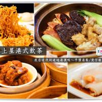 新竹縣美食 餐廳 異國料理 多國料理 星上星港式飲茶(竹北店) 照片