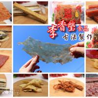 彰化縣美食 餐廳 零食特產 零食特產 李香瑩食品 照片