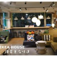台北市休閒旅遊 景點 展覽館 IKEA House 照片