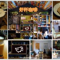 台北市美食 餐廳 咖啡、茶 咖啡館 好杯咖啡 照片