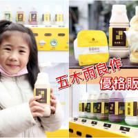 台南市美食 餐廳 飲料、甜品 冰淇淋、優格店 Forest Yogurt 森霖優格 照片