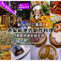 新北市美食 餐廳 中式料理 川菜 Chitchat 奇家精緻小館 照片