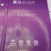 桃園市美食 餐廳 異國料理 多國料理 夏朵新品鐵板燒 照片