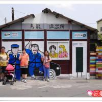 彰化縣休閒旅遊 景點 景點其他 海豐崙彩繪村 照片