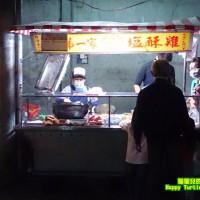 高雄市美食 攤販 鹽酥雞、雞排 旗山第一家鹽酥雞 照片