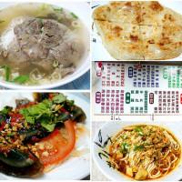 新北市美食 餐廳 中式料理 雲南菜 雲南婆婆滇緬小吃 照片