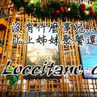 台南市美食 餐廳 咖啡、茶 咖啡、茶其他 L'OCCITANE Café  台南夢時代店 照片