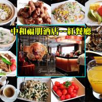 新北市美食 餐廳 中式料理 湘菜 中和福朋酒店-紅餐廳 照片