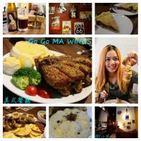 桃園市美食 餐廳 異國料理 美式料理 GO GO MA WINGS 照片