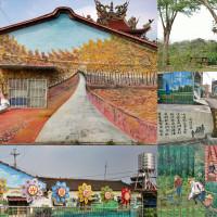 台南市休閒旅遊 景點 景點其他 新光里彩繪村 照片