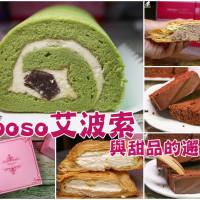 新北市美食 餐廳 飲料、甜品 Aposo艾波索烘焙坊 (三峽北大門市) 照片