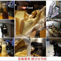 宜蘭縣美食 餐廳 速食 早餐速食店 朝日吐司部 照片