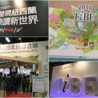 台北市休閒旅遊 購物娛樂 購物娛樂其他 2015年台北國際書展 照片