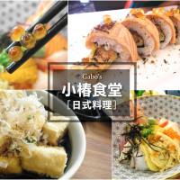 台南市美食 餐廳 異國料理 日式料理 小椿食堂 照片