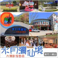 新竹縣休閒旅遊 景點 主題樂園 水月灣仙境 內灣動漫園區 照片