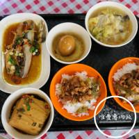 新北市美食 攤販 台式小吃 唯豐魯肉飯 照片