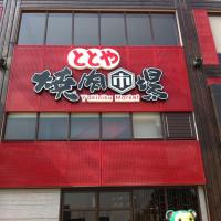 台中市美食 餐廳 餐廳燒烤 燒肉 燒肉市場ととや 照片