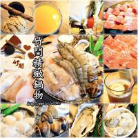 台北市美食 餐廳 火鍋 沙茶、石頭火鍋 竹間精緻鍋物-南京店 照片
