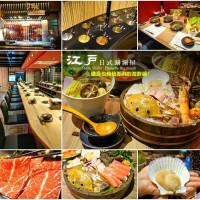 宜蘭縣美食 餐廳 火鍋 涮涮鍋 江戶日式涮涮屋 照片