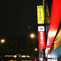 台北市休閒旅遊 住宿 商務旅館 大地清旅(臺北市旅館462號) 照片