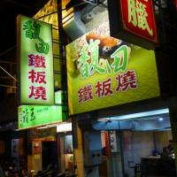 台北市美食 餐廳 餐廳燒烤 鐵板燒 馥田鐵板燒 照片