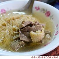彰化縣美食 餐廳 中式料理 小吃 當歸鴨麵線.筒仔米糕 照片