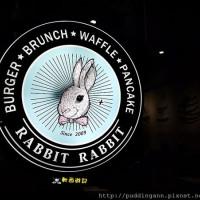 高雄市美食 餐廳 異國料理 美式料理 兔子兔子 Rabbit Rabbit 美式漢堡餐廳 (高雄巨蛋店) 照片