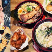 台中市美食 餐廳 異國料理 日式料理 一凜日式拉麵 照片