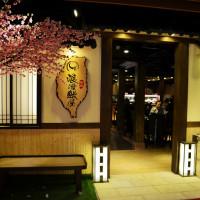 台北市美食 餐廳 異國料理 日式料理 御成町浪漫鰻屋 (City Link南港店) 照片