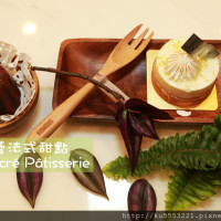 台南市美食 餐廳 烘焙 蛋糕西點 蘇格蕾法式甜點 Le Sucré Pâtisserie 照片