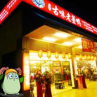 高雄市美食 餐廳 火鍋 薑母鴨 古味老薑鴨 照片