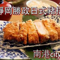 台北市美食 餐廳 異國料理 日式料理 靜岡勝政日式豬排 (台北南港店) 照片