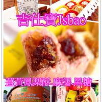 台中市美食 餐廳 零食特產 吉仕寶jsbao 天然拾味 照片