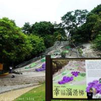 彰化縣休閒旅遊 景點 公園 員林百果山幸福溜滑梯 照片