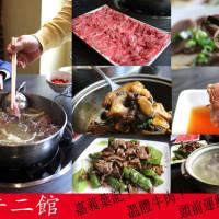 新北市美食 餐廳 中式料理 中式料理其他 饗牛二館 照片