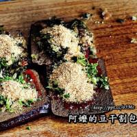 南投縣美食 攤販 台式小吃 阿嬤的豆干割包 照片