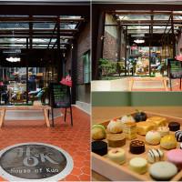 台北市美食 餐廳 咖啡、茶 咖啡館 HOK (House Of Kuo) 照片