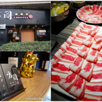 台北市美食 餐廳 火鍋 方圓涮涮屋 照片