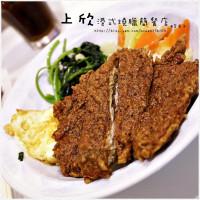 台南市美食 餐廳 中式料理 粵菜、港式飲茶 上欣港式燒臘簡餐店 照片