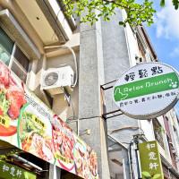 台南市美食 餐廳 咖啡、茶 咖啡館 Relax‧輕鬆點 照片